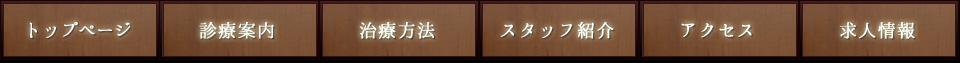 すこやか接骨院 京都市上桂 ホームページのナビゲーション